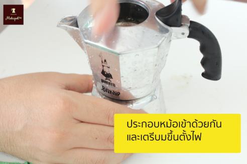 ทำลาเต้เย็น_หม้อต้มกาแฟ bialetti moka birkka 2cup-9