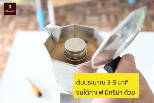 ต้มกาแฟ จนน้ำกาแฟ ไหลขึ้นมาจนหมด