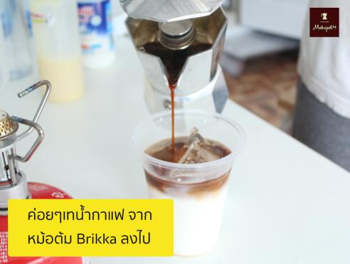 ค่อยๆ เทน้ำกาแฟ จาก หม้อ ไปที่ แก้วกาแฟ ที่เตรียมนมไว้แล้ว