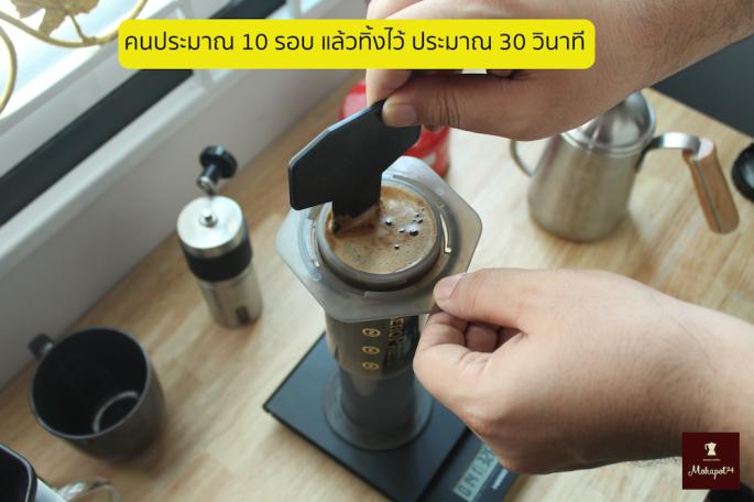 คนกาแฟ ประมาณ 10 รอบ แล้วทิ้งไว้ 30 วินาที