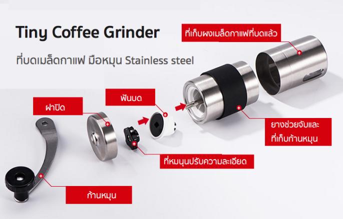 ขนาดของเครื่องบดเมล็ดกาแฟ tiny coffee grinder Stainless steel