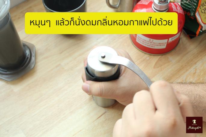 บดเมล็ดกาแฟ ด้วยเครื่องบดกาแฟ แบบ มือหมุน