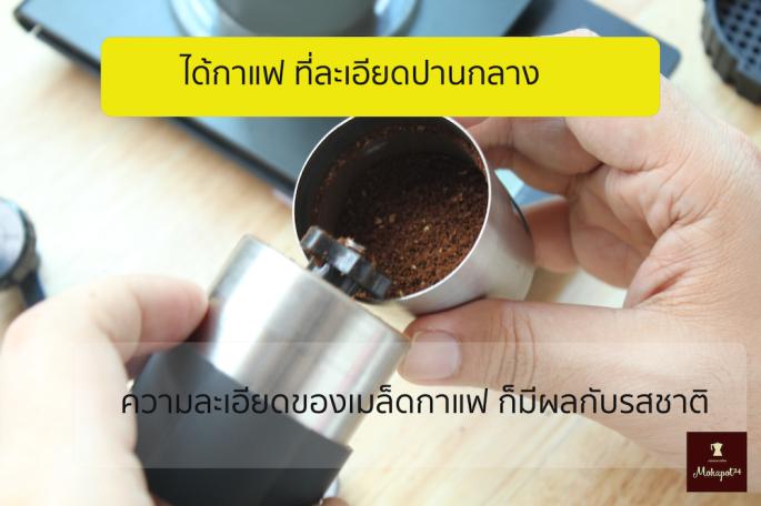 ได้เมล็ดกาแฟ ที่บดละเอียดปานกลาง