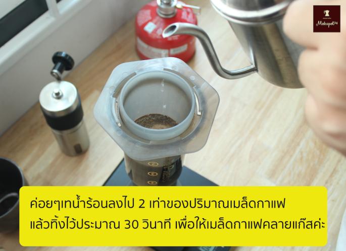 เติมน้ำร้อนลงไป