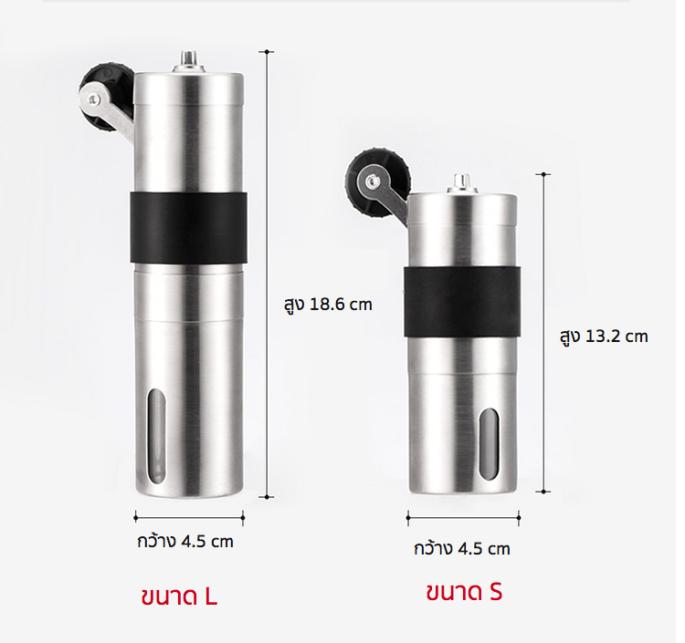 ที่บดเมล็ดกาแฟ มือหมุน tiny coffee grinder Stainless steel